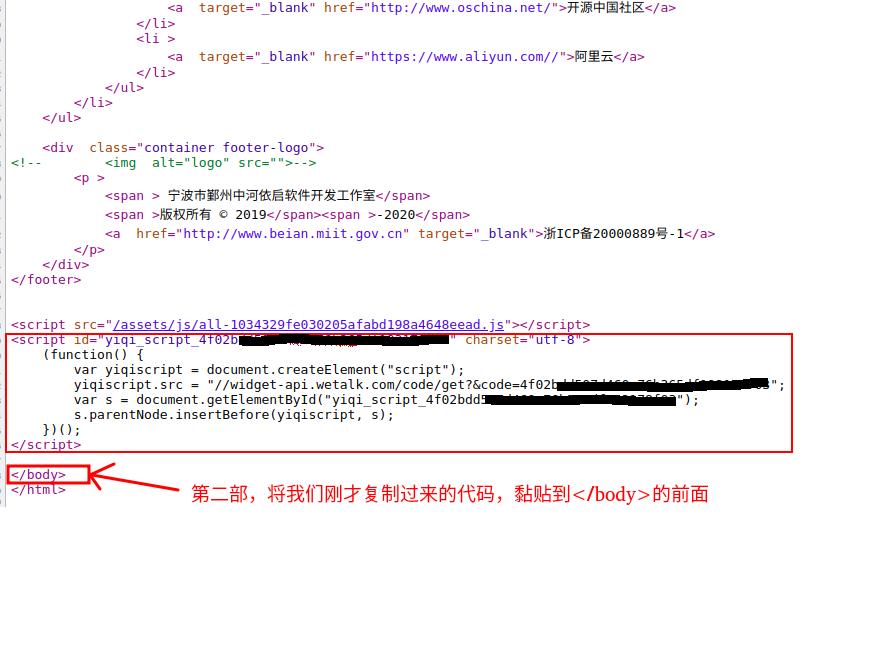 云客服-安装代码